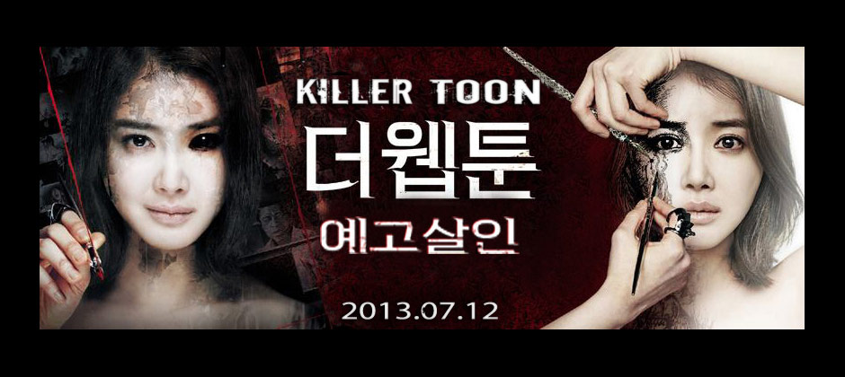 Killer Toon (2013)  Toon_t1tc